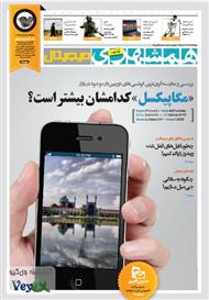 دانلود ضمیمه فناوری اطلاعات روزنامه همشهری - شماره 1