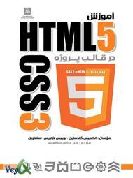 دانلود کتاب آموزش HTML5 و CSS3 در قالب پروژه