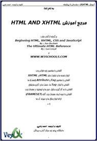 دانلود کتاب مرجع آموزش کامل HTML و XHTML