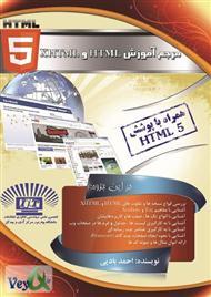 دانلود کتاب مرجع آموزش XHTML و HTML با پوشش HTML5