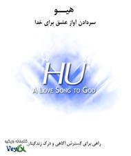 دانلود کتاب هیو، باستانی ترین آواز عاشقانه برای خداوند