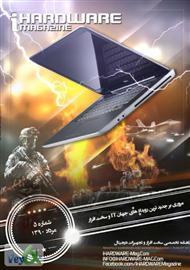 دانلود مجله سخت افزار iHARDWARE - شماره 5