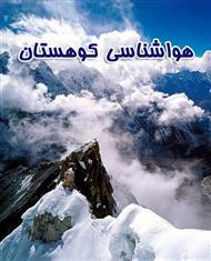 دانلود کتاب هواشناسی کوهستان