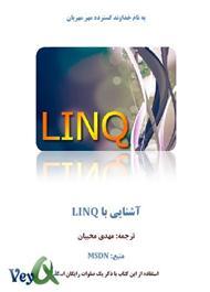 کتاب دانلود کتاب آشنایی با LINQ