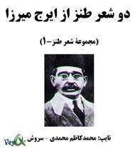 دانلود کتاب 2 شعر طنز از ایرج میرزا
