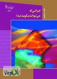 دانلود کتاب ایرانی كه میتواند بگوید نه!