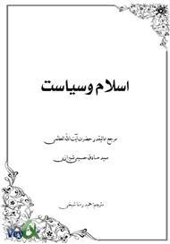 دانلود کتاب اسلام و سیاست