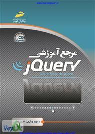 دانلود کتاب مرجع آموزشی جیکوئری - jQuery