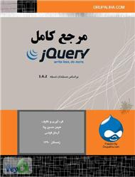 دانلود کتاب مرجع کامل jQuery - کتاب آموزش جی کوئری