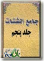 دانلود کتاب جامع الشتات - جلد پنجم
