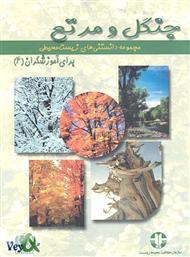 دانلود کتاب جنگل و مرتع - مجموعه دانستنی های زیست محیطی