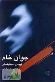 دانلود کتاب رمان جوان خام