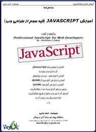 دانلود کتاب آموزش جاوا اسکریپت - هر آنچه که یک طراح وب باید از جاوا اسکریپت بداند