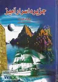 دانلود رمان جزیره اسرار آمیز
