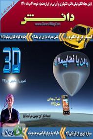 دانلود مجله الکترونیکی دانش - شماره دوم