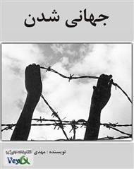 دانلود کتاب جهانی شدن