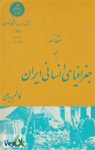 دانلود کتاب جغرافیای انسانی ایران