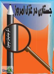 دانلود کتاب جستاری در غزل امروز