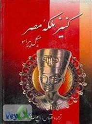 دانلود کتاب رمان کنیز ملکه مصر