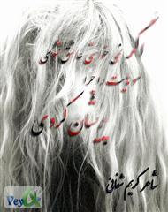 دانلود کتاب اگر نمی خواستی عاشق شوی ، موهایت را چرا پریشان کردی