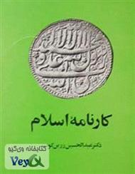 دانلود کتاب کارنامه اسلام