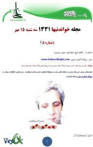 دانلود مجله خواندنیهای 60 سال پیش ایران - شماره 5
