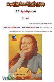 دانلود مجله خواندنیهای 60 سال پیش ایران - شماره 17