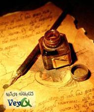 دانلود کتاب دست خط شناسی