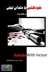 دانلود کتاب خودکشی با دندان نیش