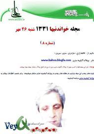 دانلود مجله خواندنیهای 60 سال پیش ایران - شماره 8