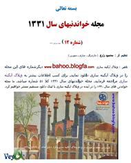 دانلود مجله خواندنیهای 60 سال پیش ایران - شماره 12