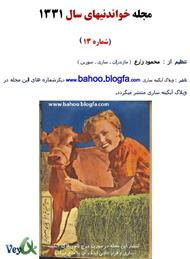 دانلود مجله خواندنیهای 60 سال پیش ایران - شماره 13