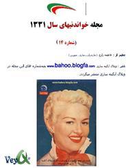 دانلود مجله خواندنیهای 60 سال پیش ایران - شماره 14