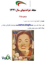 دانلود مجله خواندنیهای 60 سال پیش ایران - شماره 15