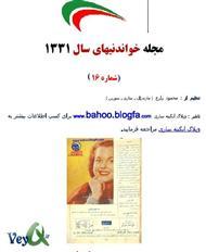 دانلود مجله خواندنیهای 60 سال پیش ایران - شماره 16