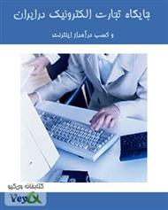 دانلود کتاب جایگاه تجارت الکترونیک در ایران و کسب درآمد از اینترنت