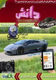 دانلود مجله الکترونیکی دانش - شماره سوم
