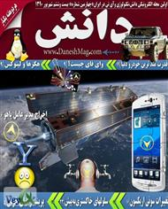 دانلود مجله الکترونیکی دانش - شماره 4