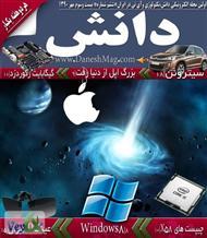 دانلود مجله الکترونیکی دانش - شماره ششم