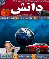 دانلود مجله الکترونیکی دانش - شماره 7
