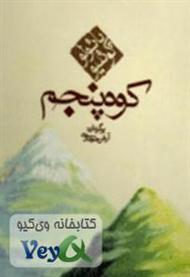 دانلود رمان کوه پنجم