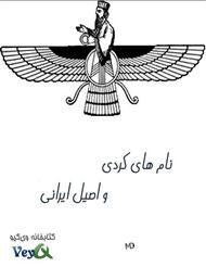دانلود کتاب فرهنگ نامهای کردی و اصیل ایرانی