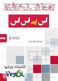 دانلود کتاب آموزش نرم افزار SPSS