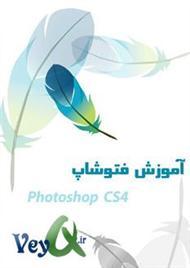 دانلود کتاب آموزش نرم افزار Photoshop CS4