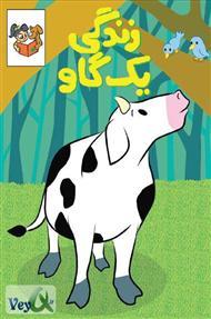 دانلود کتاب زندگی یک گاو