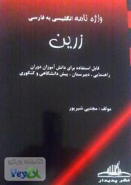 دانلود کتاب واژه نامه انگلیسی به فارسی زرین