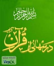دانلود کتاب 20 درس مهم از قرآن کریم