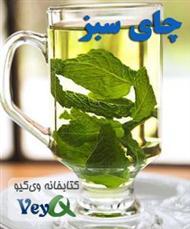 دانلود کتاب خواص اعجاب آور چای سبز
