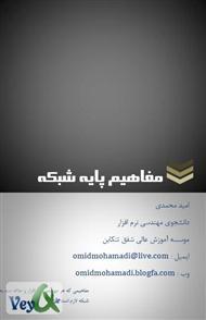 دانلود کتاب مفاهیم پایه شبکه
