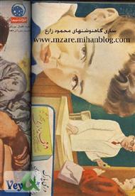 دانلود مجله خواندنیهای 60 سال پیش ایران - شماره 23
